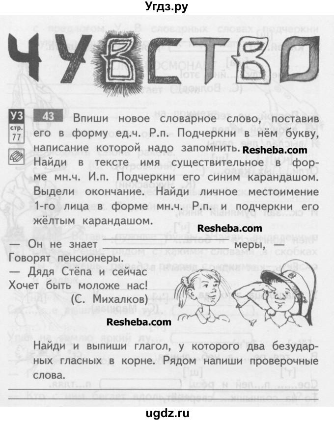 гдз по русскому 3 класс байкова 3 часть учебник ответы