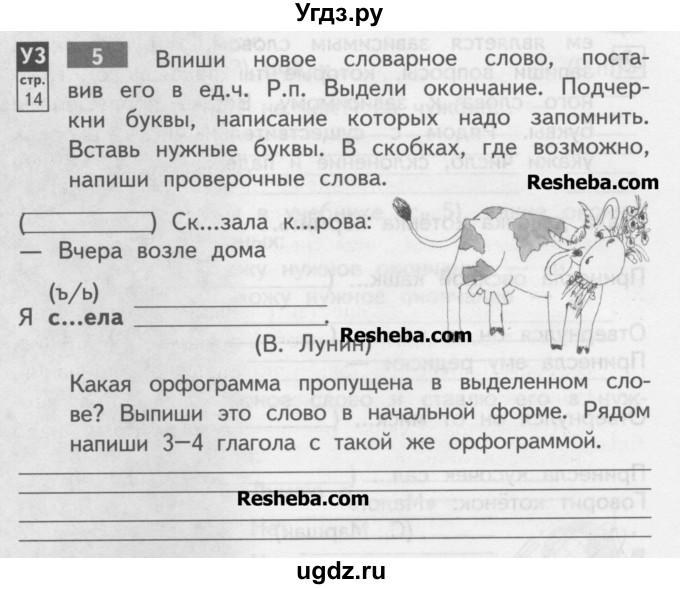ответы байкова по гдз часть 3 русскому учебник 3 класс
