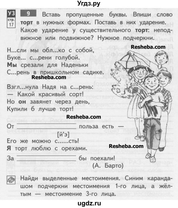 русскому языку3 по класс гдз
