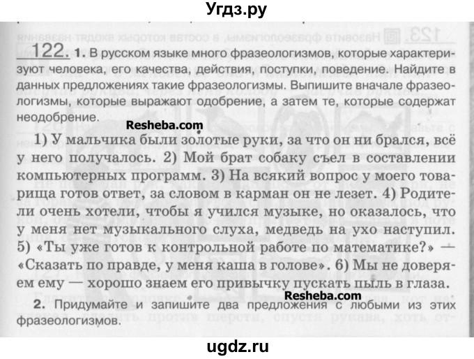 Класс гдз быстровой 6 русскому к учебнику языку по