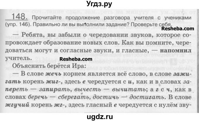 Быстровой 6 класс гдз по русскому
