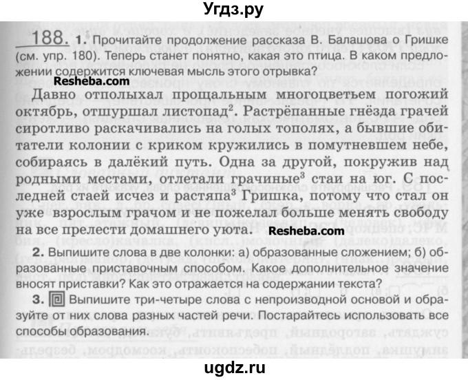 Гдз по русскому 6 класс быстровой