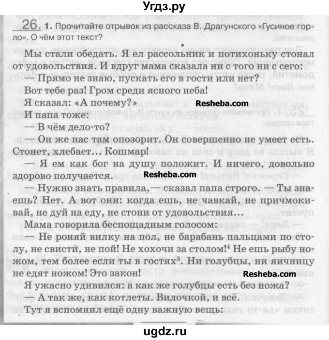 Упражнение 168 Русский Язык 3 Класс Кибирева Гдз