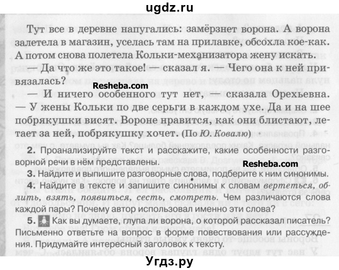 Решебник учебника русского 6 класс быстрова