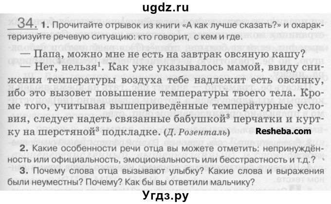 Ok Google Русский Язык 6 Класс Гдз