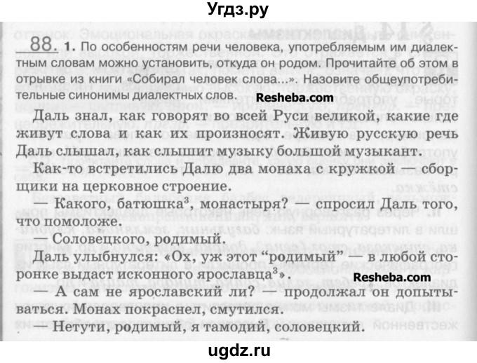 Гдз по русскому 6 класс быстрова учебник ответы