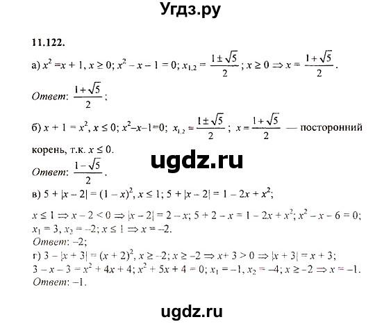 8 задачник алгебра ответы класс