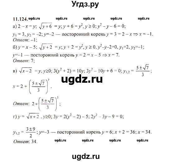 Гдз по алгебре задачник галицкий 8 класс