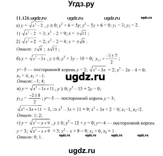 ответы 2007 алгебра задачник