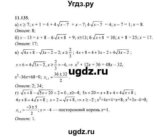 алгебра задачник 8 класс звавич 2010 МЧМ Россия США