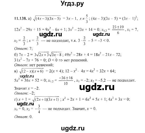 класс звавич л.и алгебре решебники за 8 по