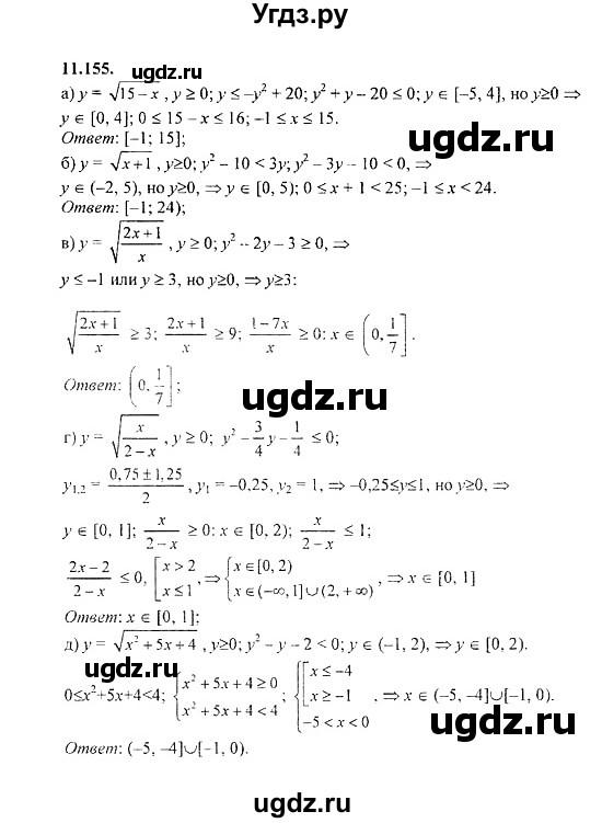 Гдз по алгебре галицкий гольдман звавич