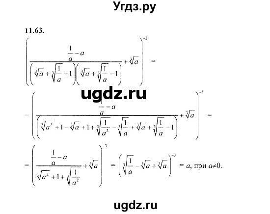 М.л Галицкий А.м Гольдман Л.и Звавич 2001 Гдз