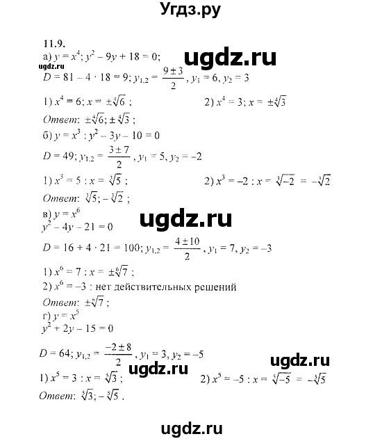 Гдз по алгебре а.м. галицкий