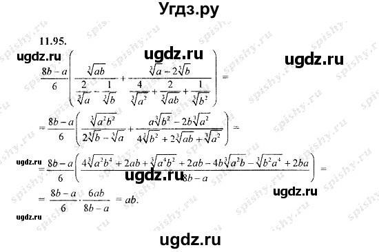 туры Карелию алгебра задачник 8 класс звавич 2010 (центральный каталог