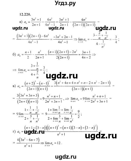 Гдз алгебра класс м.л.галицкий, а.м.гольдман, л.и.звавич