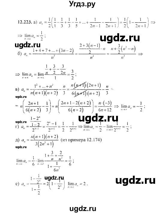 решебники по алгебре задачник