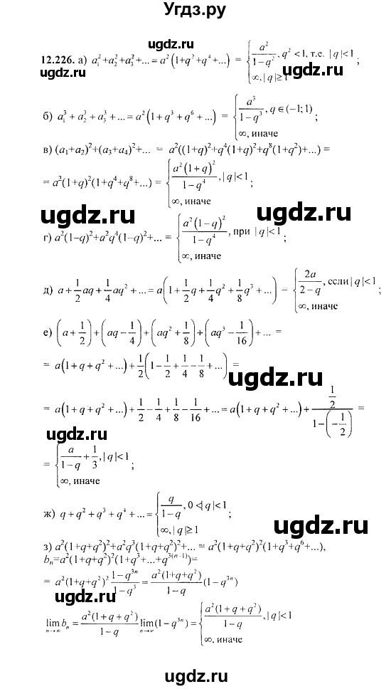 гдз по сборнику задач по алгебре для 8 кл галицкий м.л