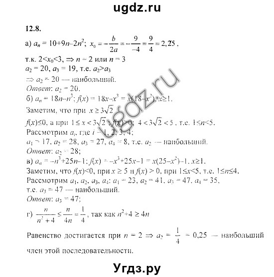 Гдз Алгебра 8 Класс Галицкий Решебник