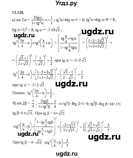 Задачник По Алгебре С Решением