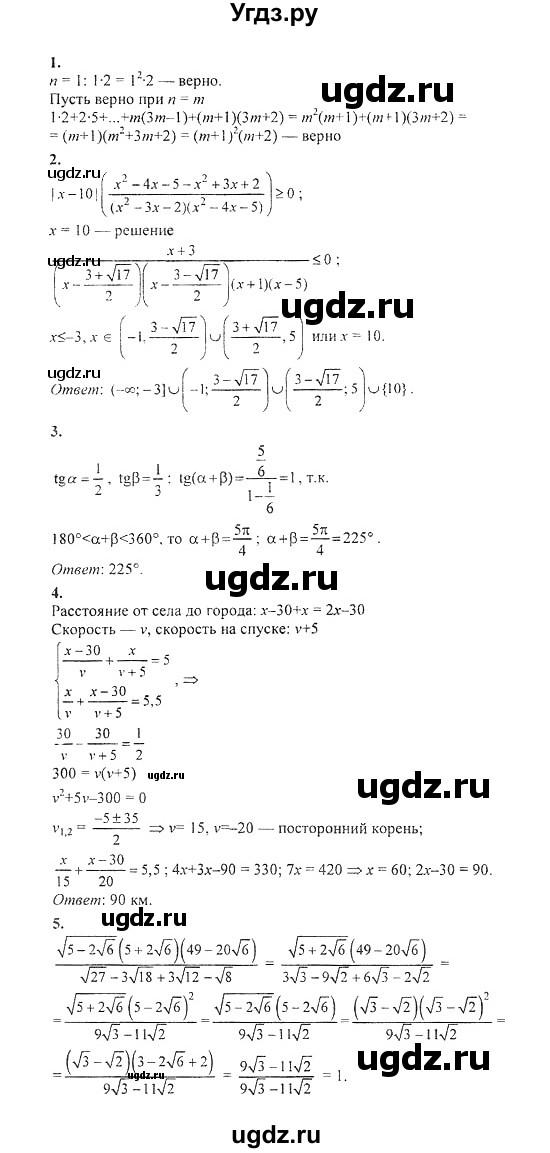 Гдз i к задачнику по алгебре галицкий