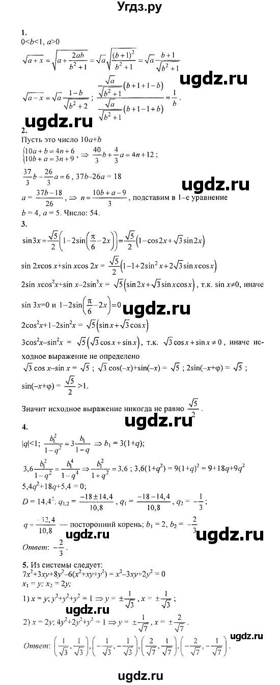 Контрольных по задачник алгебре работ