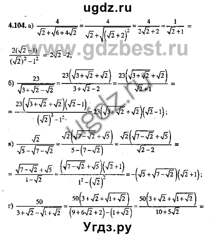 задачник по алгебре галицкий звавич