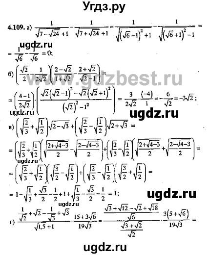 Класс гдз 1997 8-9 галицкий