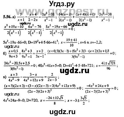 ГДЗ 8 класс - Алгебра