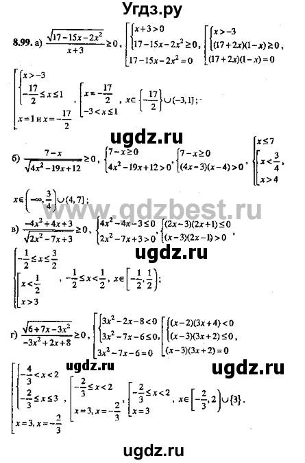 По 8 звавич решебники л.и за класс алгебре