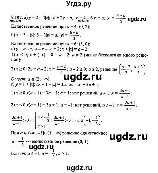 2001 гдз по алгебра галицкому класс 8-9