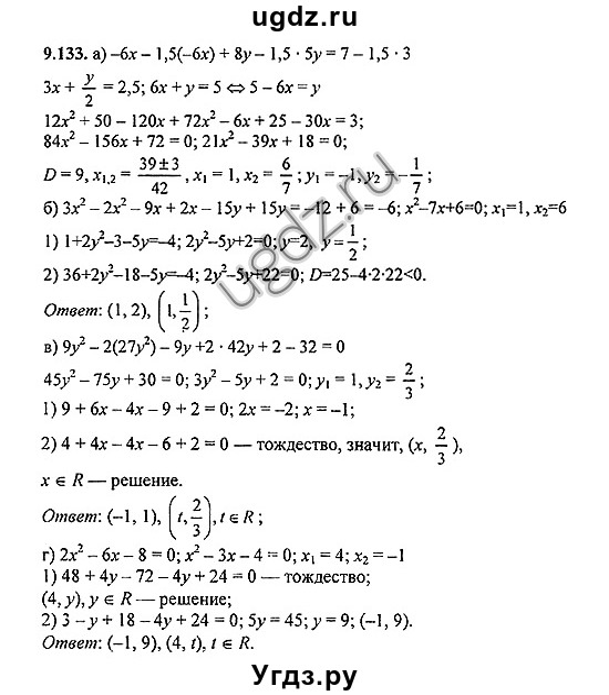 Галицкий задачник по алгебре 8 9 класс галицкий
