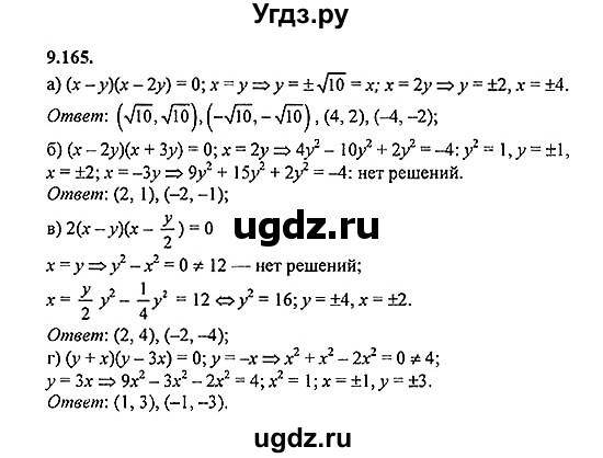 По галицкий галицкий класс 9 алгебре задачник 8