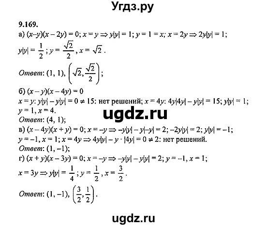 Гдз алгебра 8-9 галицкий гольдман звавич 2003