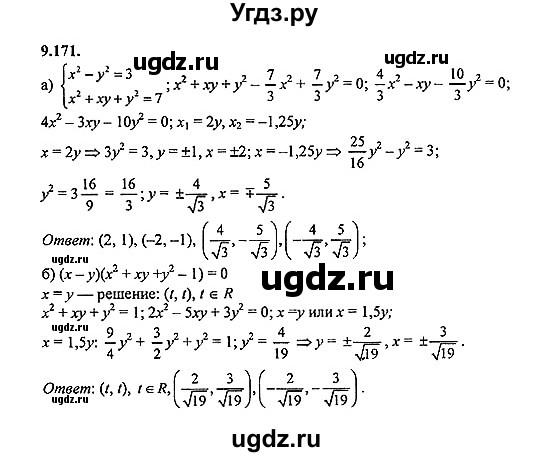 Алгебра 8 Класа Задачник