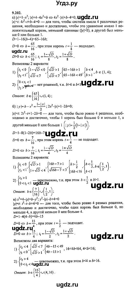 Класс алгебре задачник галицкий 9 галицкий 8 по