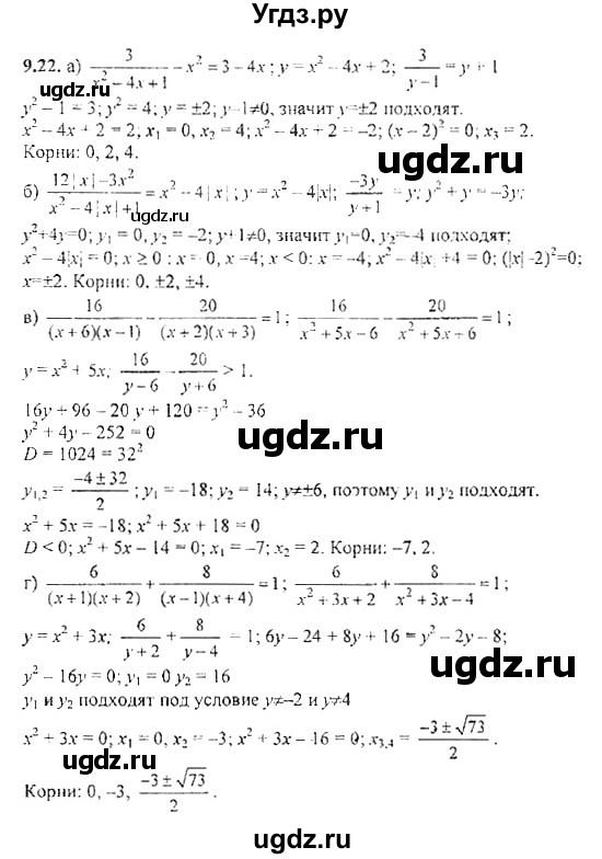 Гдз по учебнику алгебры 8-9 класс м л галицкого а м гольдман л и звавич