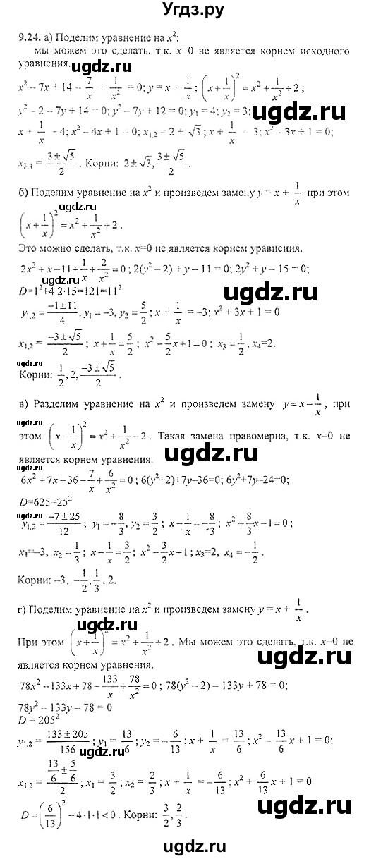 Решебник Для 8 Класса По Алгебре Галицкий