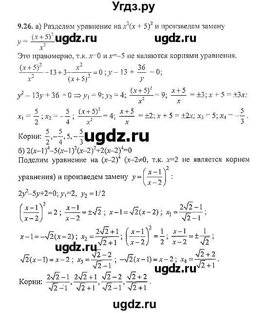Гдз по алгебре галицкий бесплатно