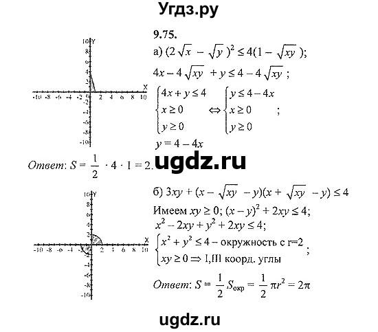 8 задачник алгебра класа