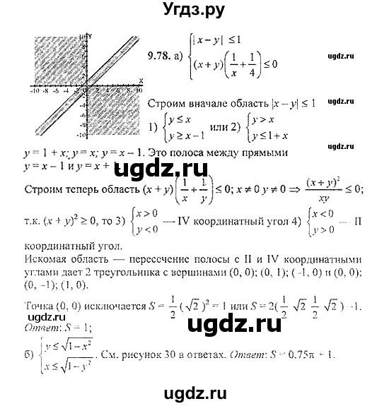 Задачник класс алгебра 8-9