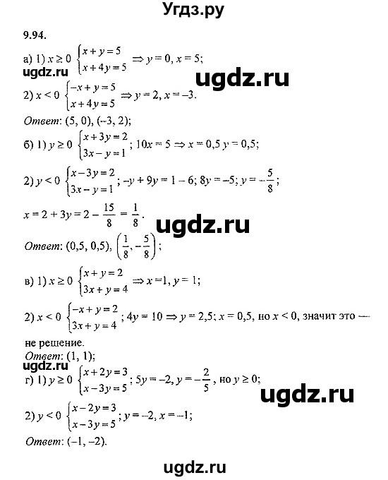 Решебник По Задачнику По Алгебре 8-9 Класс Галицкий