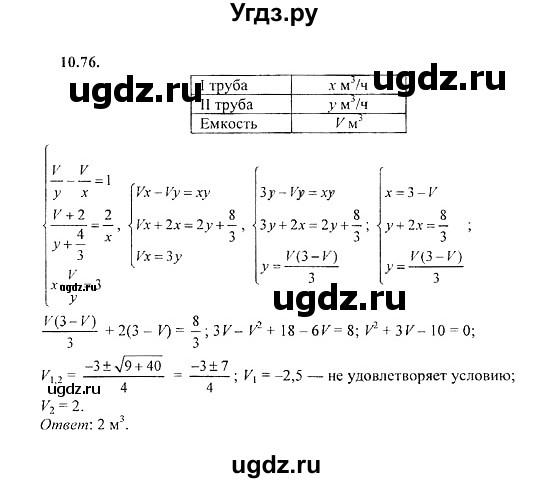 10 класс галицкого решебник