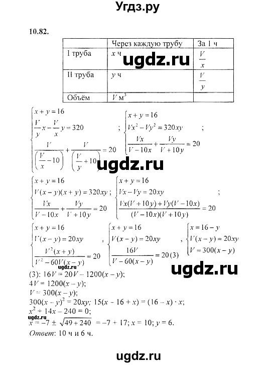 галицкий 8 решебник класс звавич ответы