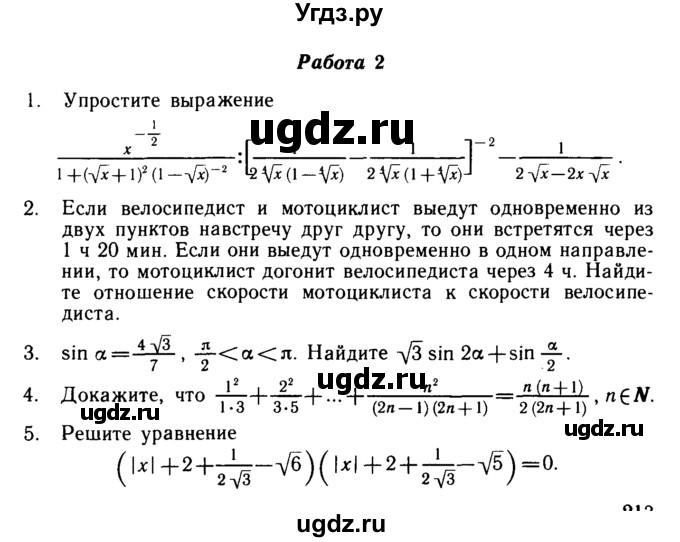 Учебник по алгебре 8 класс галицкий