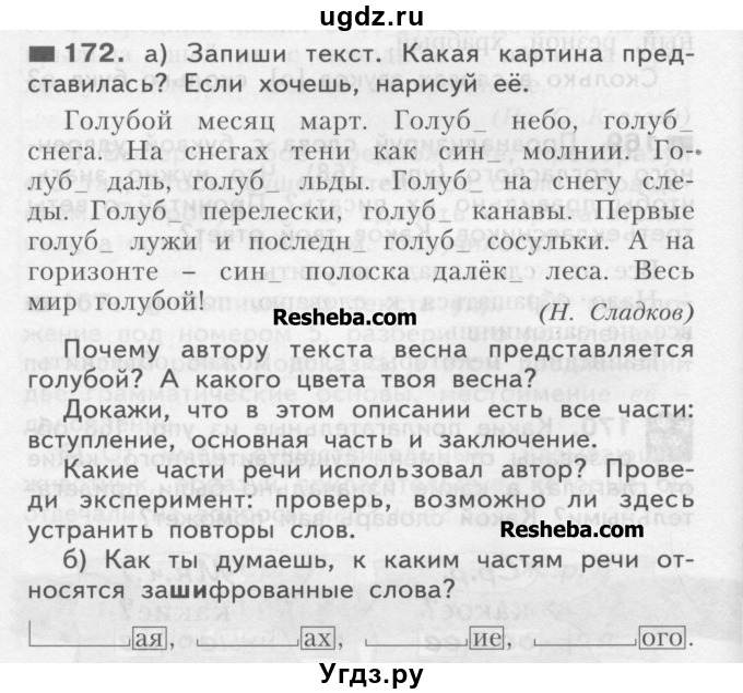 Решебник по русскому языку 4 клсс нечаева яковлева
