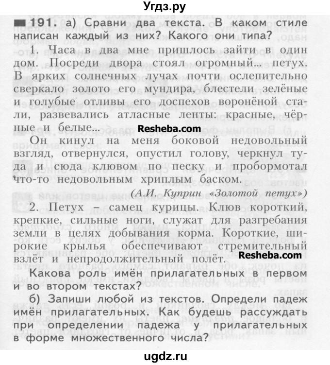 Решебник по русскому языку за 4 класс нечаева и яковлева