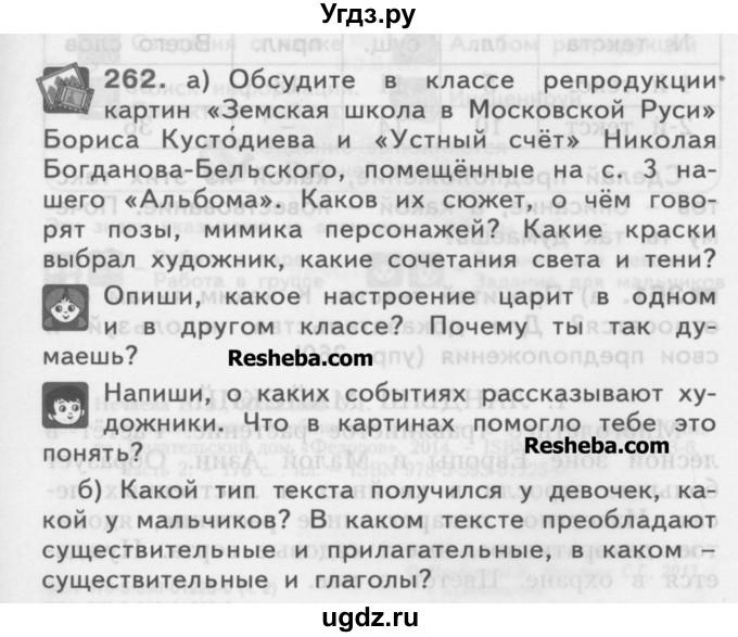 Упр 262 по русскому языку 3 класс нечаева яковлева
