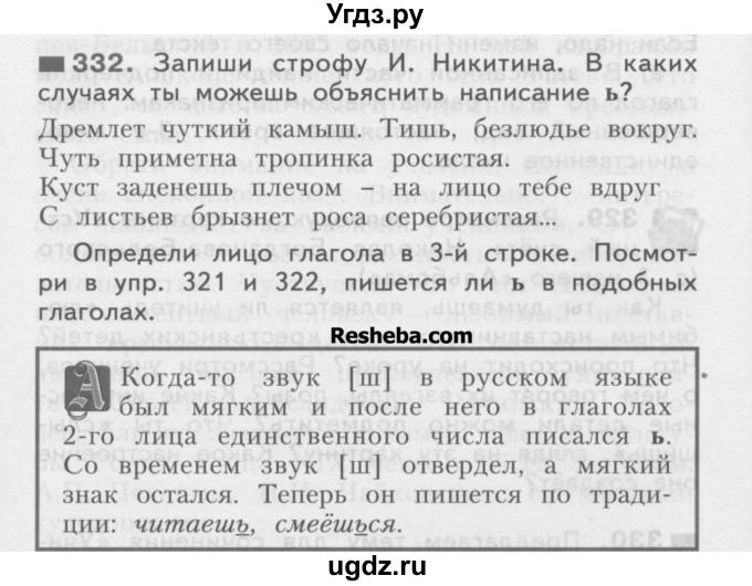 Н.в нечаева с.г яковлева решебник русского языка