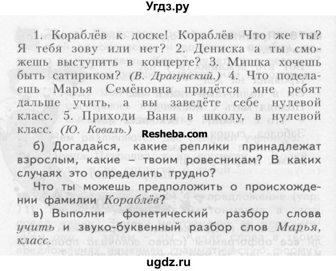 Гдз русский 4 класс нечаева учебник